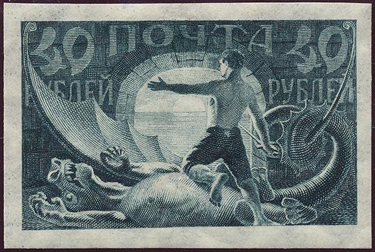 1921 Soviet Stamp